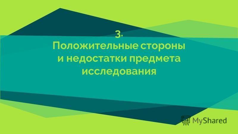 3. Положительные стороны и недостатки предмета исследования