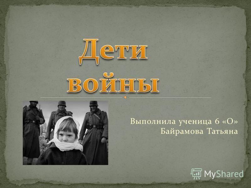 Выполнила ученица 6 «О» Байрамова Татьяна