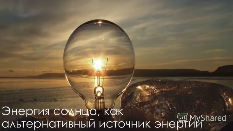 Энергия солнца, как альтернативный источник энергии
