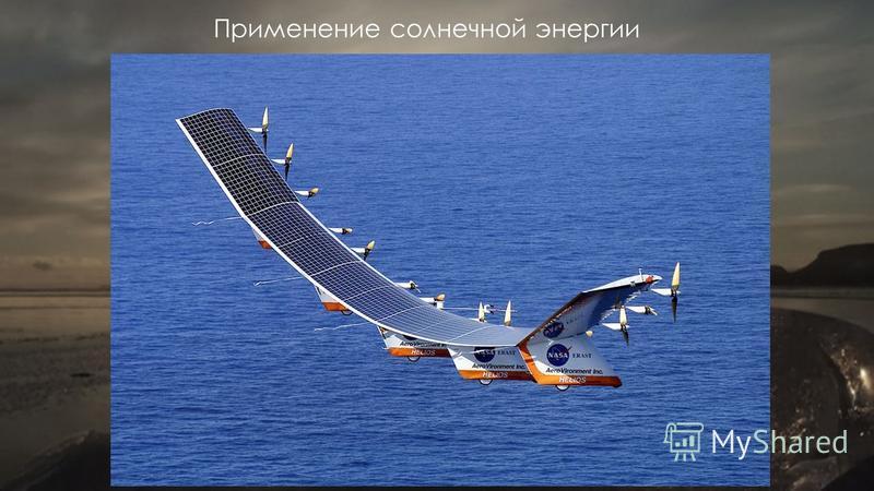Применение солнечной энергии
