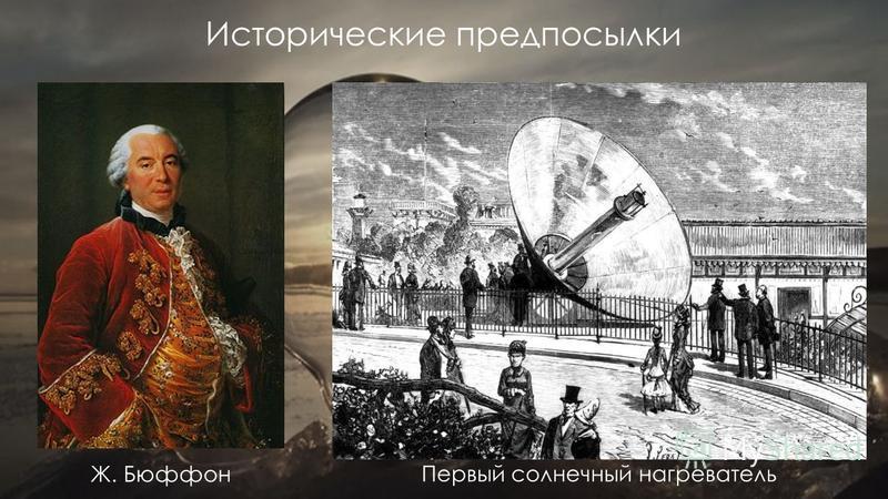 Исторические предпосылки Ж. Бюффон Первый солнечный нагреватель