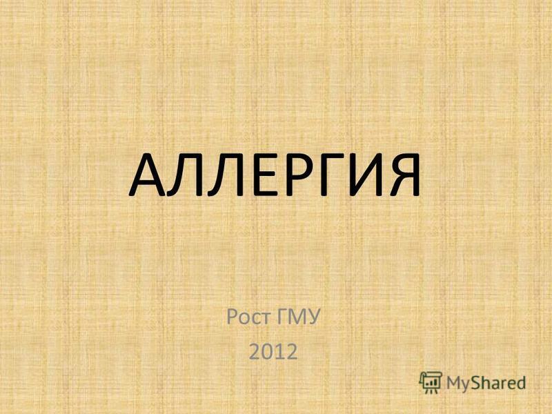 АЛЛЕРГИЯ Рост ГМУ 2012