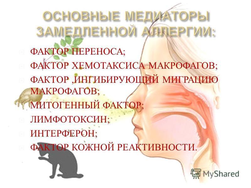 ФАКТОР ПЕРЕНОСА ; ФАКТОР ХЕМОТАКСИСА МАКРОФАГОВ ; ФАКТОР, ИНГИБИРУЮЩИЙ МИГРАЦИЮ МАКРОФАГОВ ; МИТОГЕННЫЙ ФАКТОР ; ЛИМФОТОКСИН ; ИНТЕРФЕРОН ; ФАКТОР КОЖНОЙ РЕАКТИВНОСТИ.
