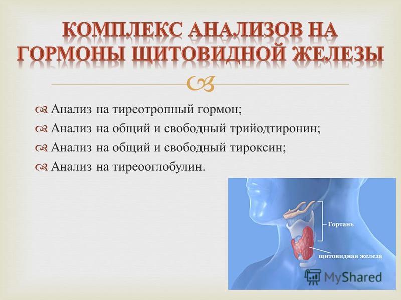 Анализ на тиреотропный гормон ; Анализ на общий и свободный трийодтиронин ; Анализ на общий и свободный тироксин ; Анализ на тиреоглобулин.