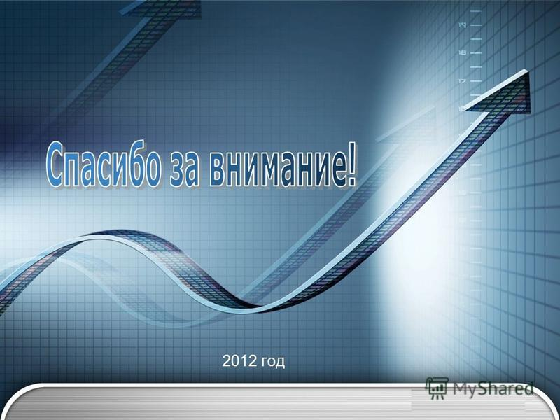 LOGO 2012 год