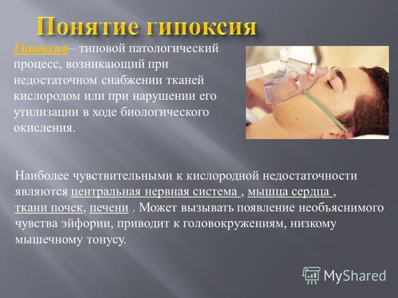 Гипоксия – типовой патологический процесс, возникающий при недостаточном снабжении тканей кислородом или при нарушении его утилизации в ходе биологического окисления. Наиболее чувствительными к кислородной недостаточности являются центральная нервная