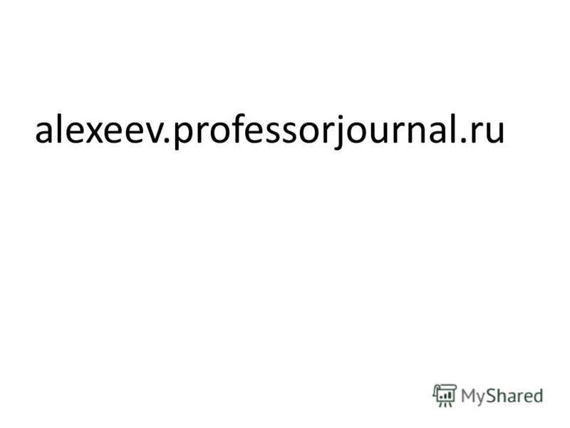 alexeev.professorjournal.ru