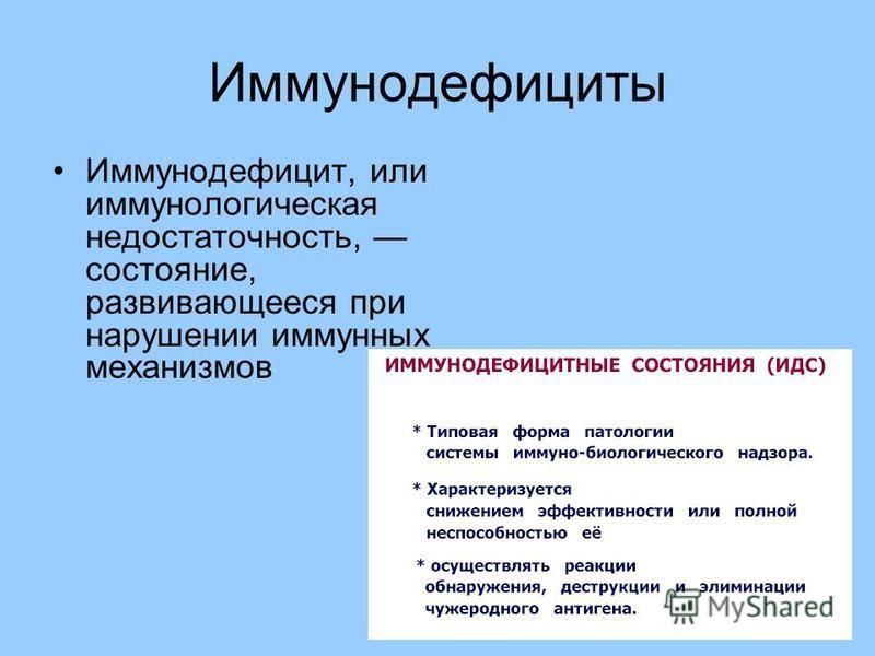 Иммунодефициты Иммунодефицит, или иммунологическая недостаточность, состояние, развивающееся при нарушении иммунных механизмов