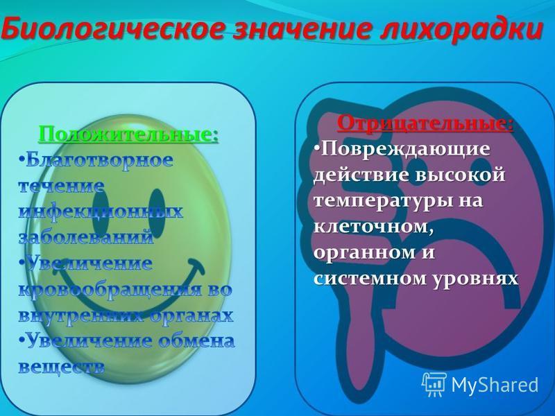 Биологическое значение лихорадки Отрицательные: Повреждающие действие высокой температуры на клеточном, органном и системном уровнях Повреждающие действие высокой температуры на клеточном, органном и системном уровнях