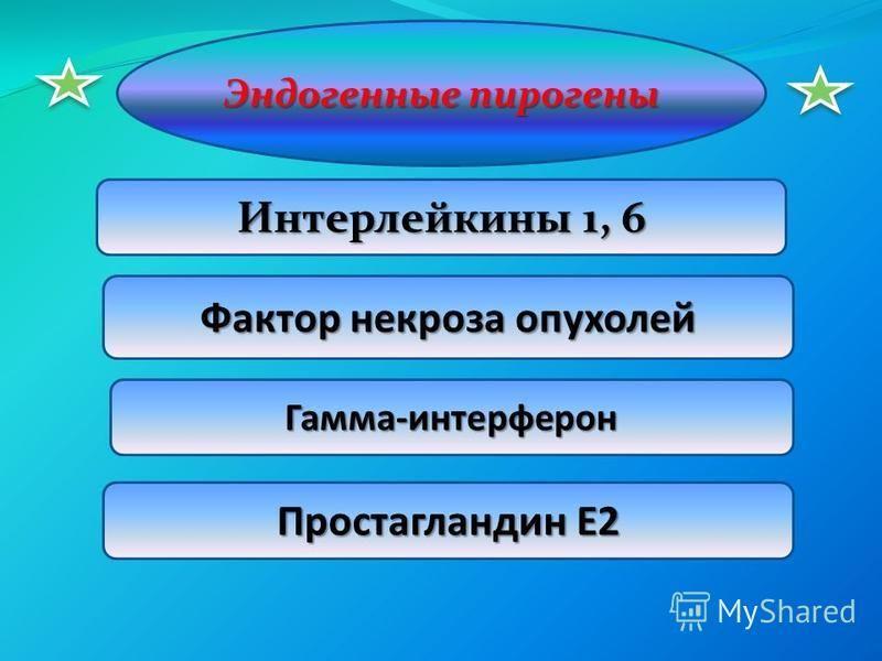 Эндогенные пирогены Интерлейкины 1, 6 Простагландин Е2 Фактор некроза опухолей Гамма-интерферон