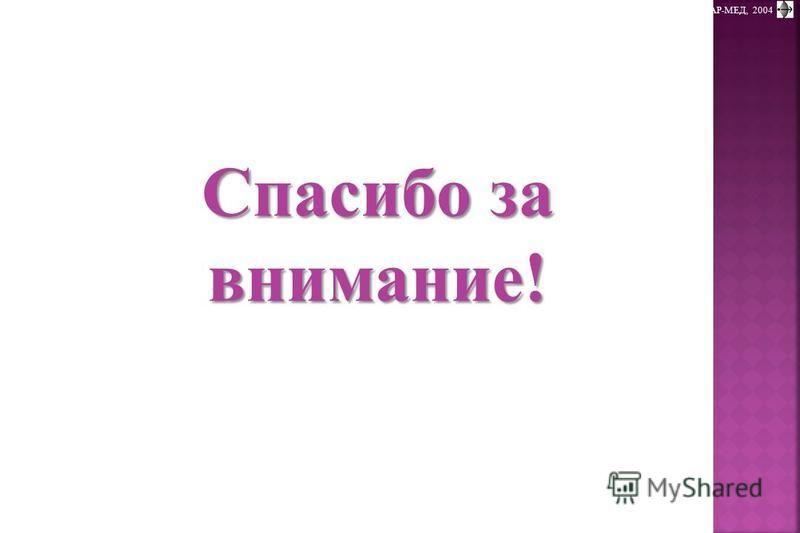 © П.Ф.Литвицкий, 2004 © ГЭОТАР-МЕД, 2004 Спасибо за внимание!