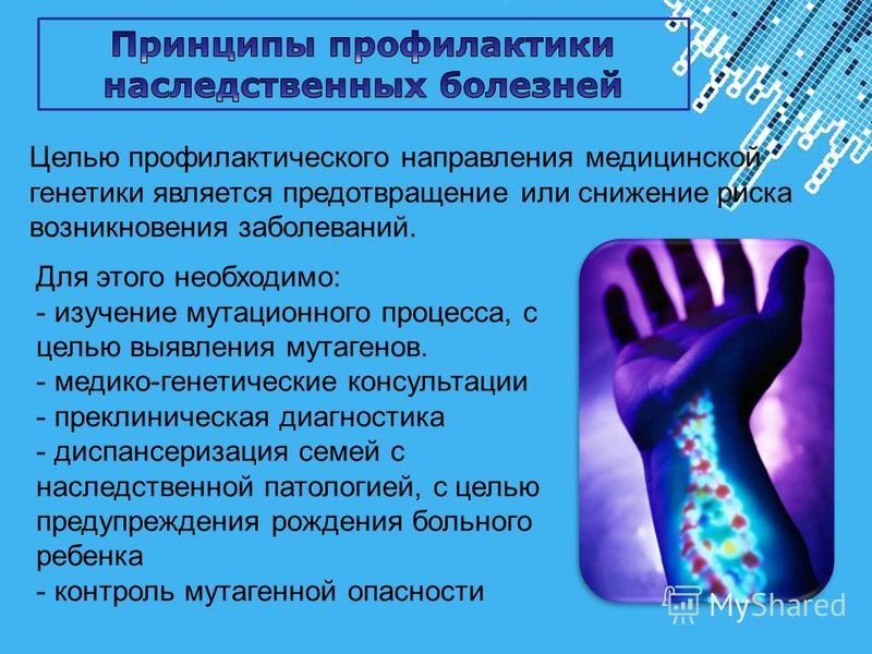 Powerpoint Templates Page 48 Целью профилактического направления медицинской генетики является предотвращение или снижение риска возникновения заболеваний. Для этого необходимо: - изучение мутационного процесса, с целью выявления мутагенов. - медико-