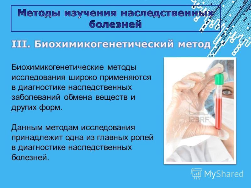 Powerpoint Templates Page 6 Биохимикогенетические методы исследования широко применяются в диагностике наследственных заболеваний обмена веществ и других форм. Данным методам исследования принадлежит одна из главных ролей в диагностике наследственных