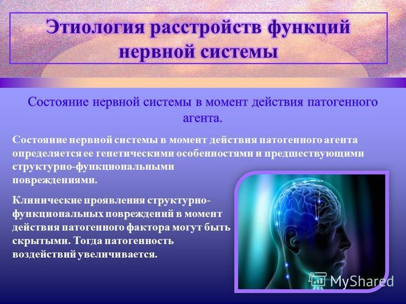 Состояние нервной системы в момент действия патогенного агента определяется ее генетическими особенностями и предшествующими структурно-функциональными повреждениями. Клинические проявления структурно- функциональных повреждений в момент действия пат