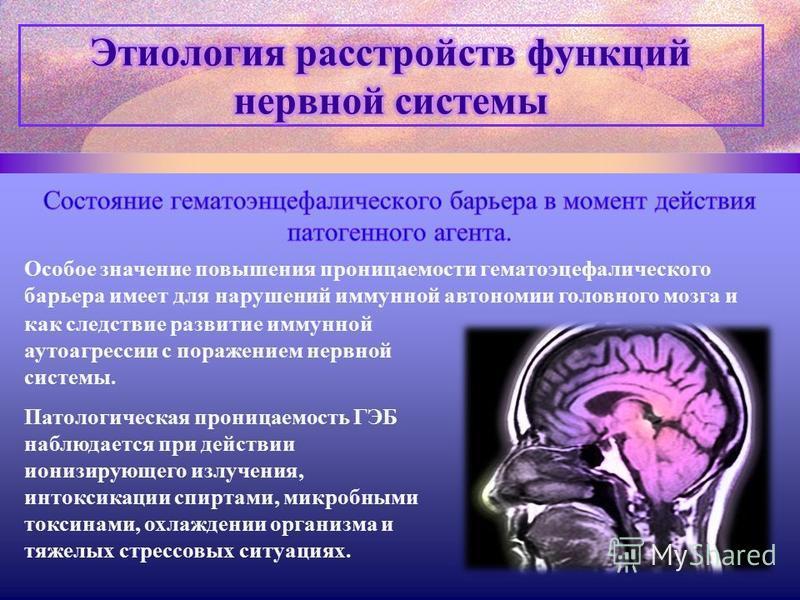 Особое значение повышения проницаемости гематоэнцефалического барьера имеет для нарушений иммунной автономии головного мозга и как следствие развитие иммунной аутоагрессии с поражением нервной системы. Патологическая проницаемость ГЭБ наблюдается при