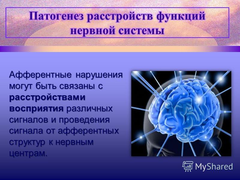Афферентные нарушения могут быть связаны с расстройствами восприятия различных сигналов и проведения сигнала от афферентных структур к нервным центрам.