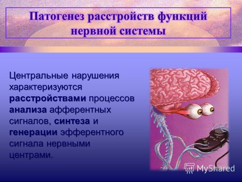 Центральные нарушения характеризуются расстройствами процессов анализа афферентных сигналов, синтеза и генерации эфферентного сигнала нервными центрами.