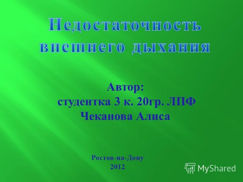 Автор: студентка 3 к. 20 гр. ЛПФ Чеканова Алиса Ростов - на - Дону 2012