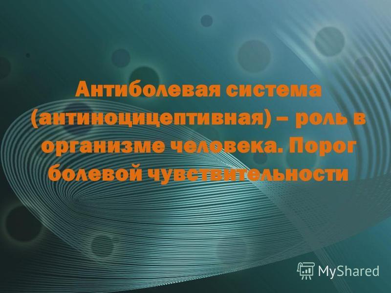 Антиболевая система (антиноцицептивная) – роль в организме человека. Порог болевой чувствительности