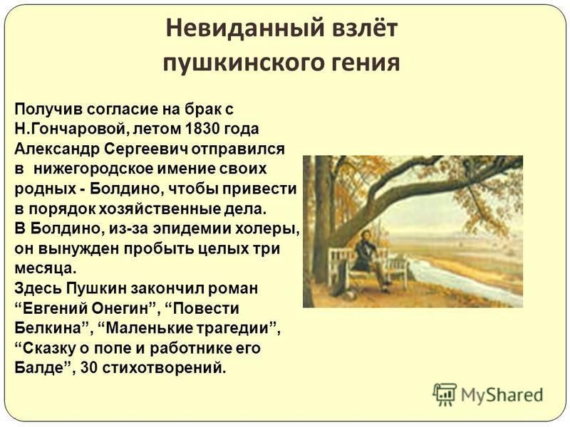 Натали Гончарова – жена А. С. Пушкина Зимой 1829 года на одном из московском балу Пушкин познакомился с Натальей Николаевной Гончаровой. Ей было тогда 16 лет. Её необыкновенная красота, юность взволновали поэта. Весной 1829 года Александр Сергеевич с
