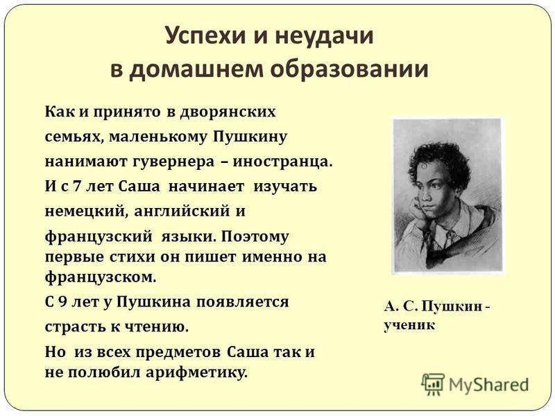 Детство Маленького Сашу растила НЯНЯ АРИНА РОДИОНОВНА ЯКОВЛЕВА, которая была неграмотной, но знала много и говорила складно. именно у своей няни Пушкин получил первые уроки литературного мастерства. После он напишет: Няня Арина Родионовна