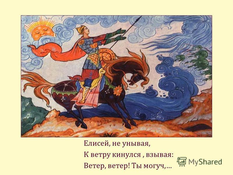 Елисей, не унывая, К ветру кинулся, взывая: Ветер, ветер! Ты могуч,…