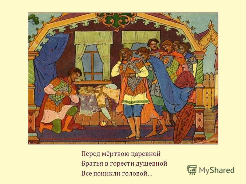 Перед мёртвою царевной Братья в горести душевной Все поникли головой…