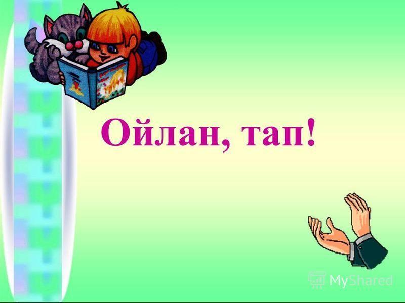 Ойлан, тап!