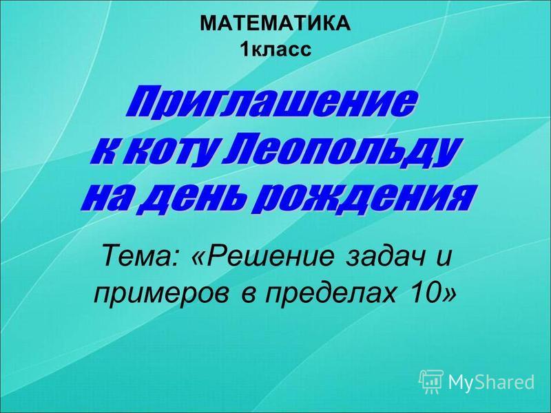 МАТЕМАТИКА 1 класс Тема: «Решение задач и примеров в пределах 10»