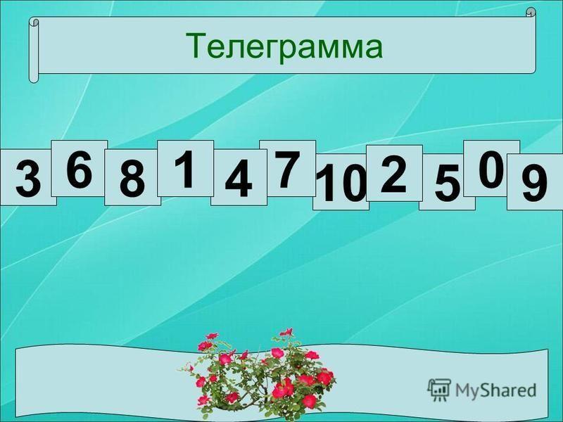 Телеграмма П 3 6 8 10 7 4 5 01 2 9 поздравляем!