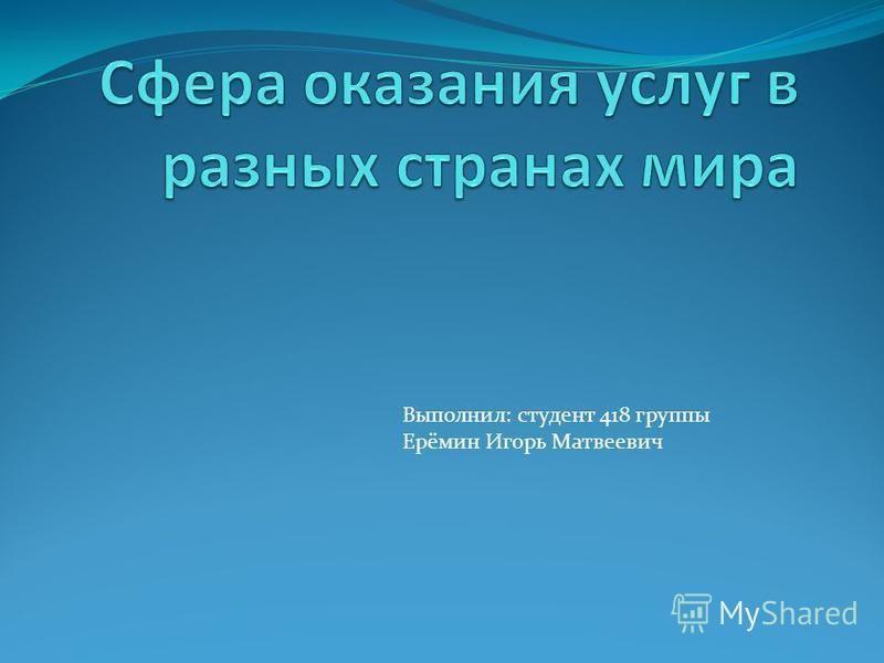 Выполнил: студент 418 группы Ерёмин Игорь Матвеевич