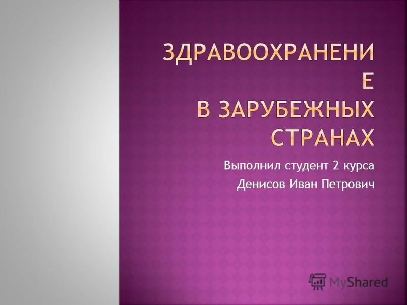 Выполнил студент 2 курса Денисов Иван Петрович
