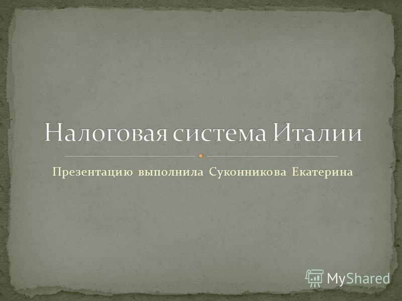Презентацию выполнила Суконникова Екатерина