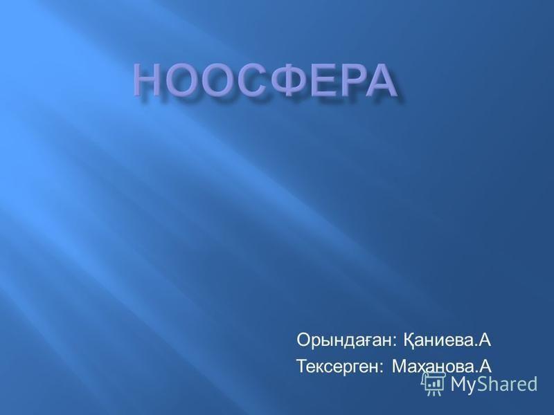Орындаған: Қаниева.А Тексерген: Маханова.А