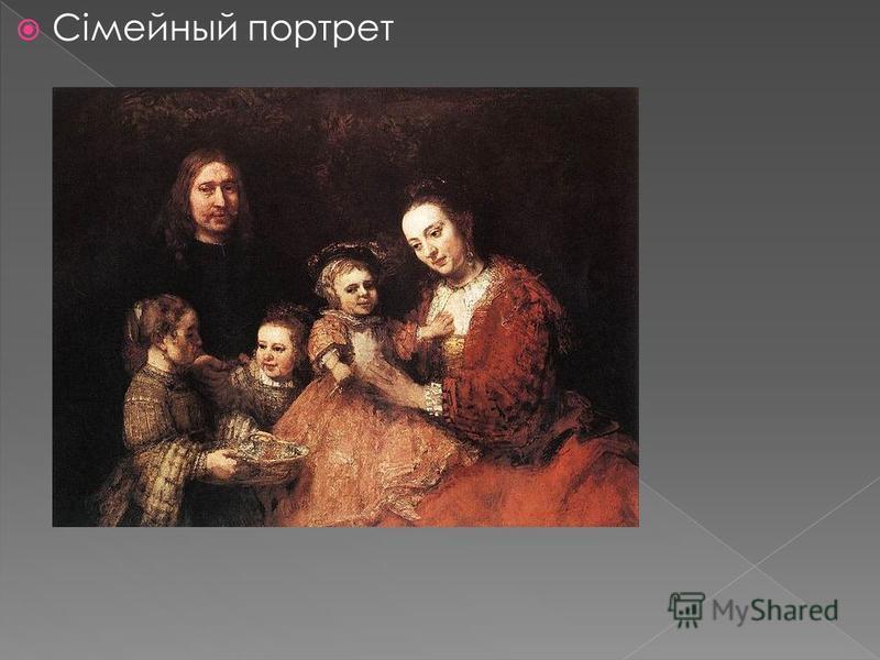 Сімейный портрет