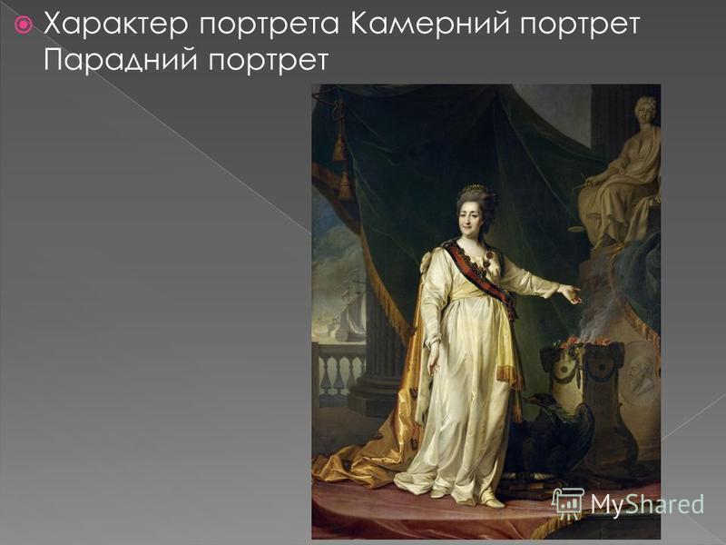 Характер портрета Камерний портрет Парадний портрет