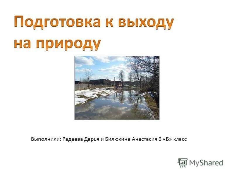 Выполнили: Радаева Дарья и Билюкина Анастасия 6 «Б» класс