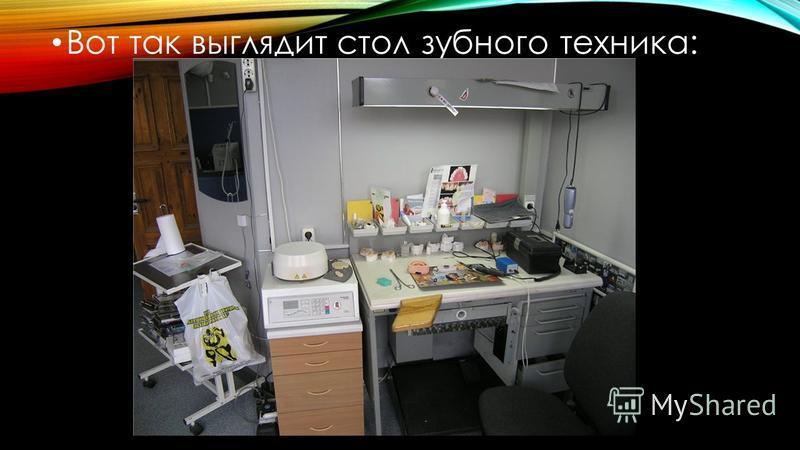 Вот так выглядит стол зубного техника: