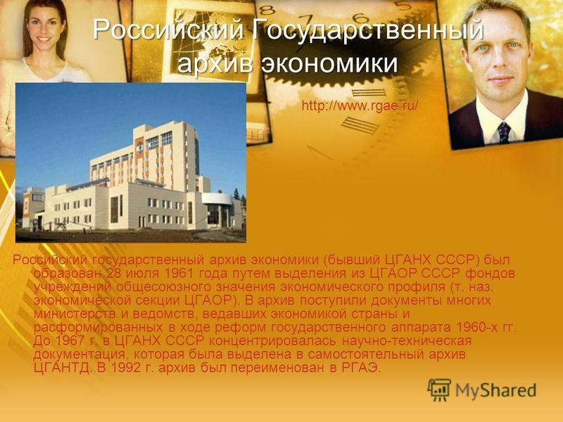 Российский Государственный архив экономики Российский государственный архив экономики (бывший ЦГАНХ СССР) был образован 28 июля 1961 года путем выделения из ЦГАОР СССР фондов учреждений общесоюзного значения экономического профиля (т. наз. экономичес