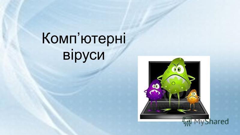 Компютерні віруси