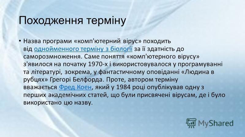 Походження терміну Назва програми «комп'ютерний вірус» походить від однойменного терміну з біології за її здатність до саморозмноження. Саме поняття «комп'ютерного вірусу» з'явилося на початку 1970-х і використовувалося у програмуванні та літературі,