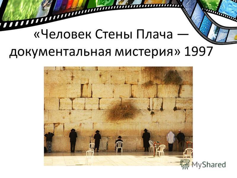 «Человек Стены Плача документальная мистерия» 1997