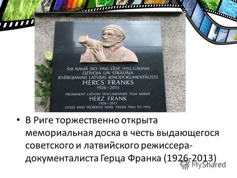 В Риге торжественно открыта мемориальная доска в честь выдающегося советского и латвийского режиссера- документалиста Герца Франка (1926-2013)