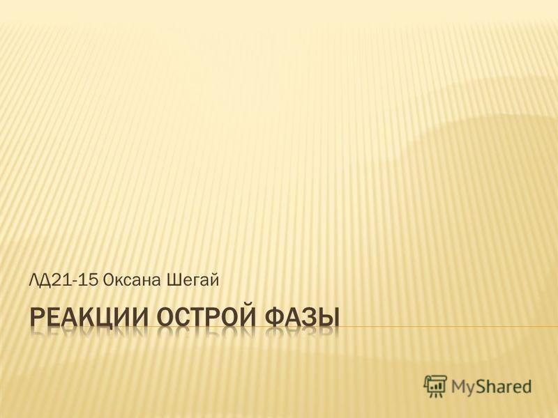 ЛД21-15 Оксана Шегай