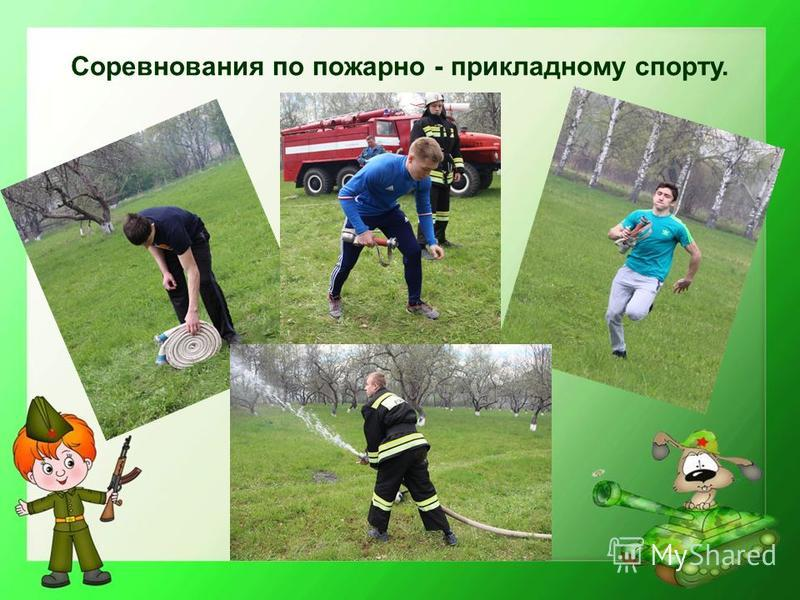Соревнования по пожарно - прикладному спорту.