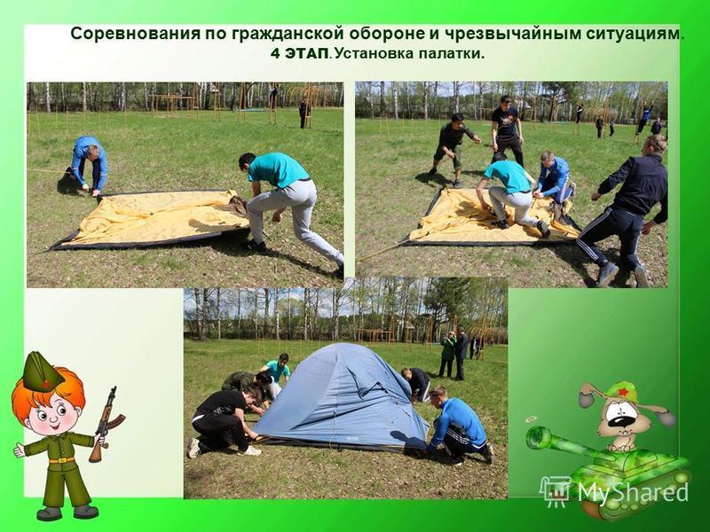 Соревнования по гражданской обороне и чрезвычайным ситуациям. 4 ЭТАП. Установка палатки.