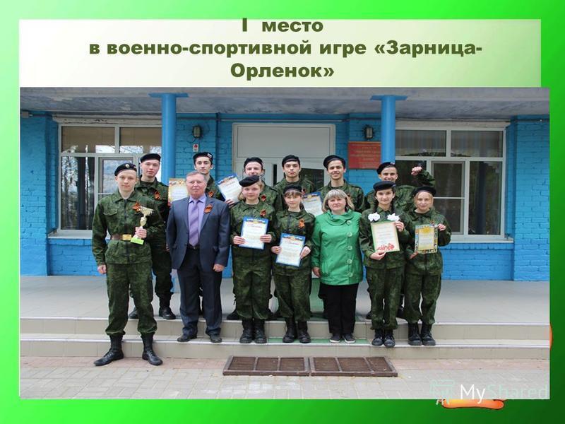 I место в военно-спортивной игре «Зарница- Орленок»