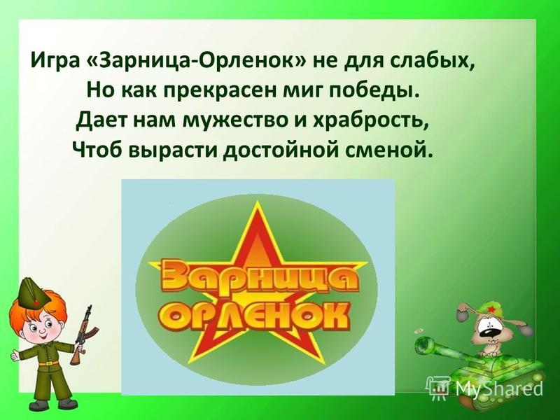 Игра «Зарница-Орленок» не для слабых, Но как прекрасен миг победы. Дает нам мужество и храбрость, Чтоб вырасти достойной сменой.