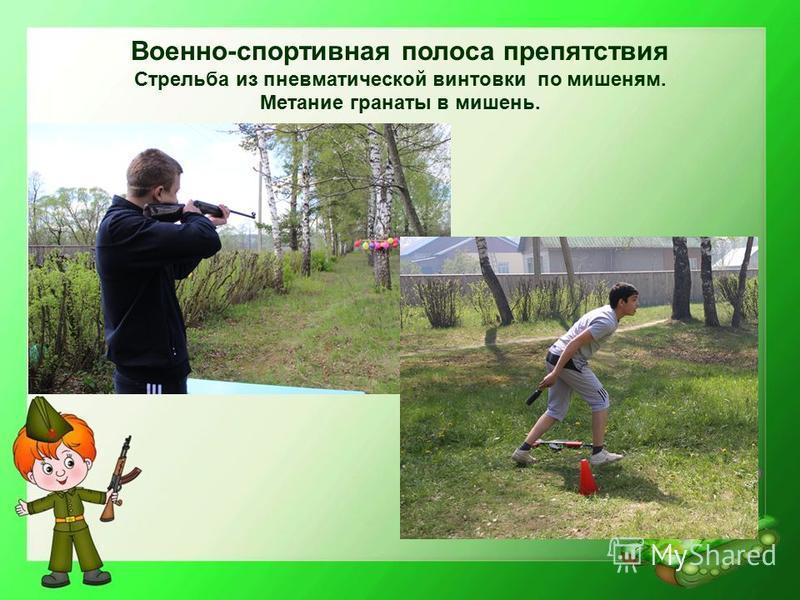 Военно-спортивная полоса препятствия Стрельба из пневматической винтовки по мишеням. Метание гранаты в мишень.
