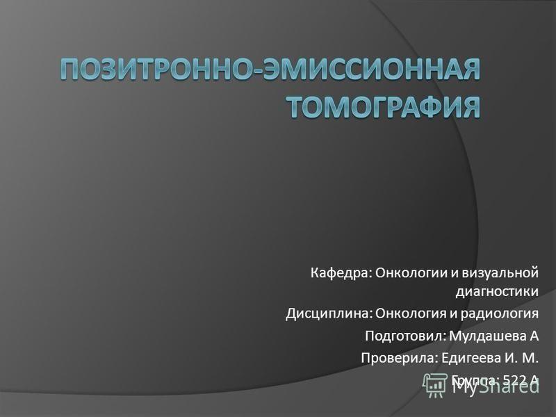 Кафедра: Онкологии и визуальной диагностики Дисциплина: Онкология и радиология Подготовил: Мулдашева А Проверила: Едигеева И. М. Группа: 522 А